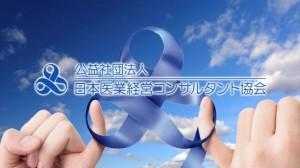 日本医業経営コンサルタント協会活動紹介 00_06_38.09